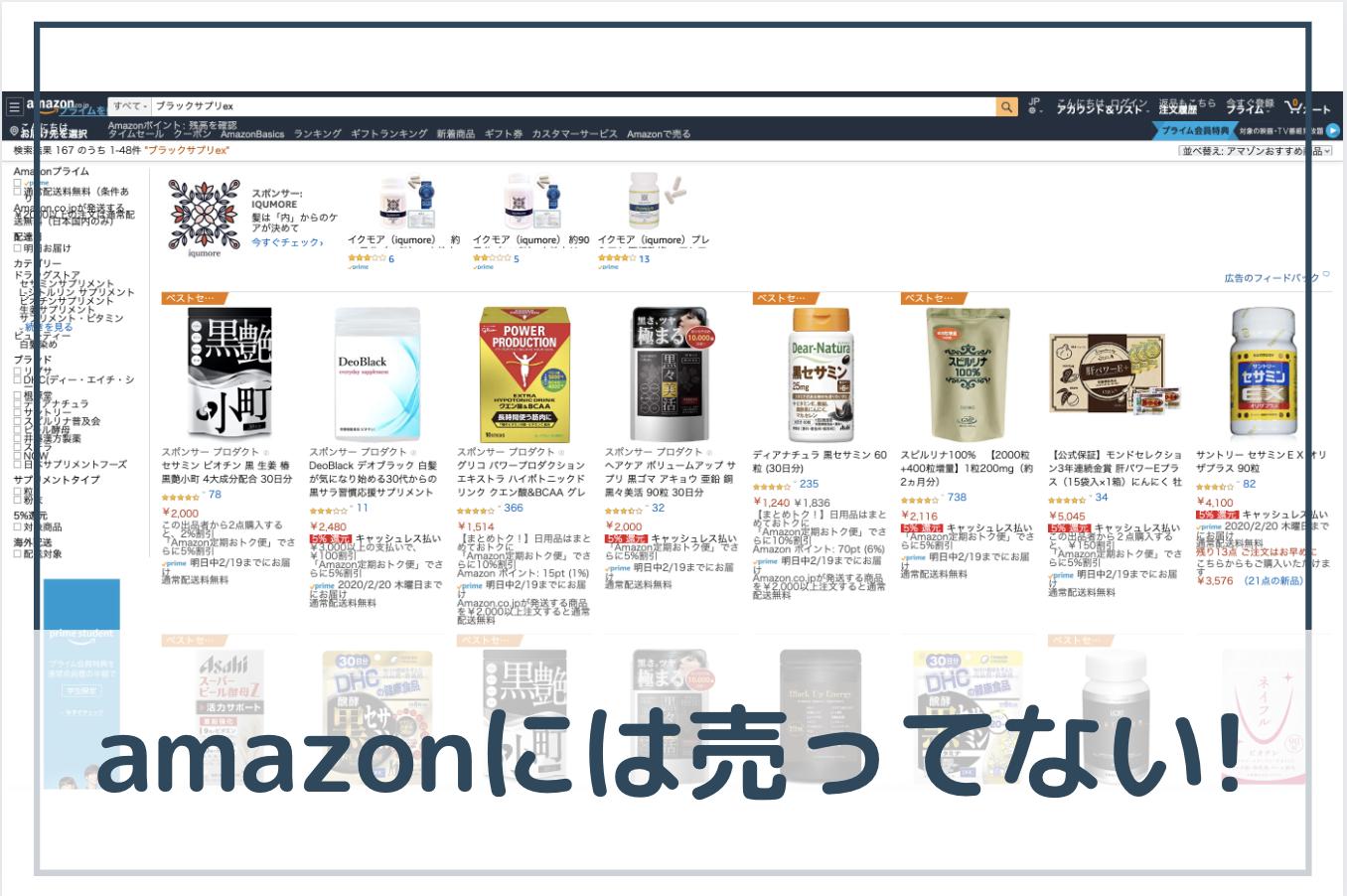 amazon販売店画像