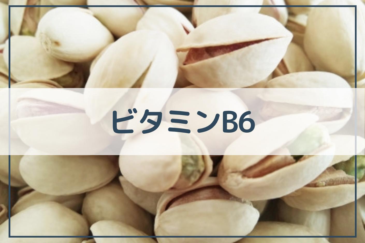ビタミンB6画像