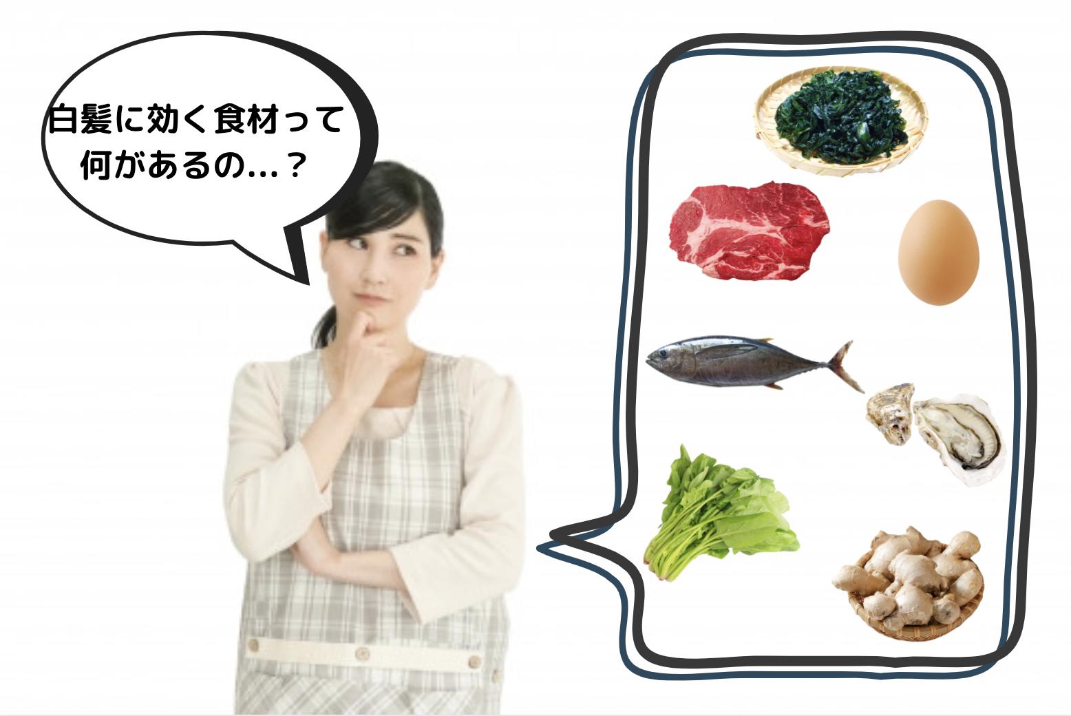 白髪食材画像